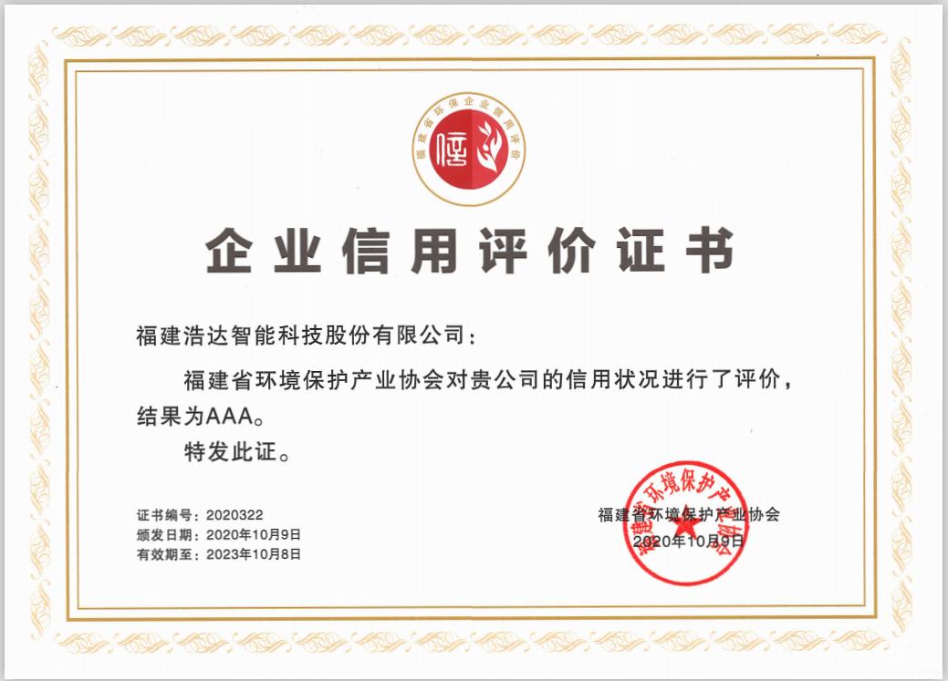 企业信用评价AAA-福建省环保协会.png