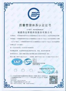 1-1质量管理体系认证(中文版)