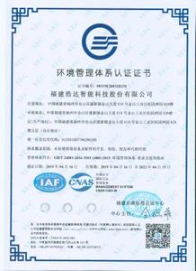 2-1环境管理体系认证证书(中文版)