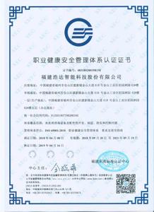 3-2職業健康安全管理體系認證證書(中文版)